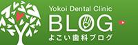 よこい歯科 院長ブログ