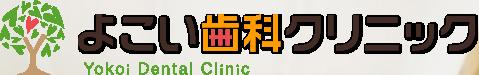 よこい歯科クリニック