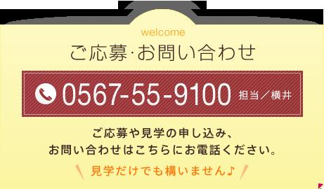 tel:0567559100